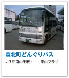 森北町どんぐりバス