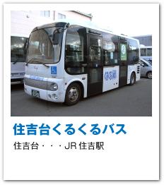 住吉台くるくるバス